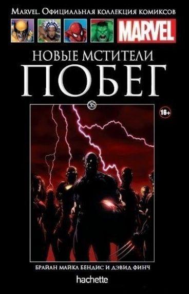 Ашет Коллекция №35. Новые Мстители. Побег. комикс