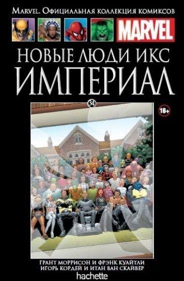 Ашет Коллекция №34. Новые Люди Икс. Империал. комикс