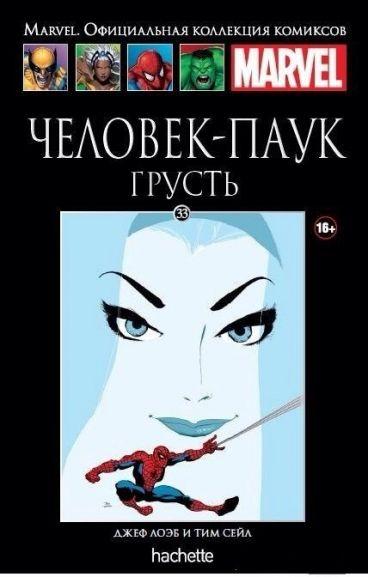 Ашет Коллекция №33. Человек-паук. Грусть. комикс