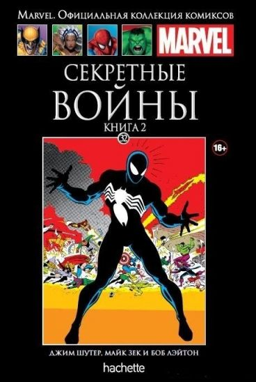 Ашет Коллекция №32. Секретные войны. Книга 2. комикс