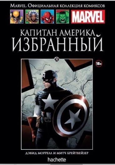 Ашет Коллекция №31. Капитан Америка. Избранный. комикс