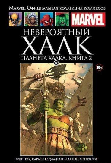 Ашет Коллекция №30. Невероятный Халк. Планета Халка. Книга 2. комикс