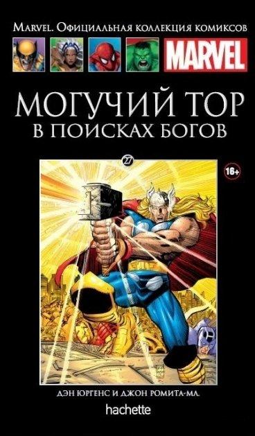 Ашет Коллекция №27. Могучий Тор: В поисках богов. комикс