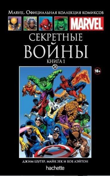 Ашет Коллекция №26. Секретные войны. Книга 1. комикс