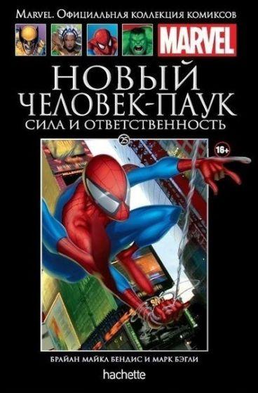 Ашет Коллекция №25. Новый Человек-Паук.Сила и Ответственность. комикс