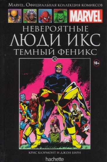 Ашет Коллекция №24. Невероятные Люди Икс: Темный Феникс. комикс