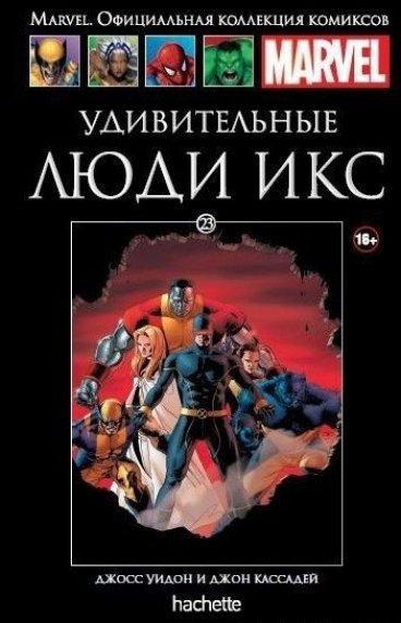 Ашет Коллекция №23. Удивительные Люди Икс: Страшное. комикс