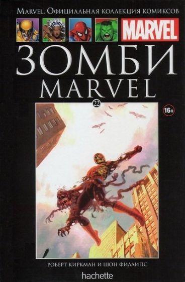 Ашет Коллекция №22. Зомби Marvel. комикс