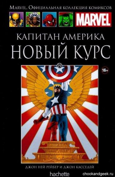 Ашет Коллекция №19. Капитан Америка. Новый курс. комикс