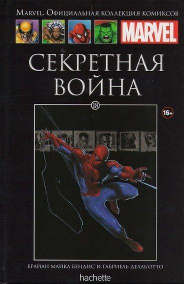 Ашет Коллекция №18. Секретная война. комикс