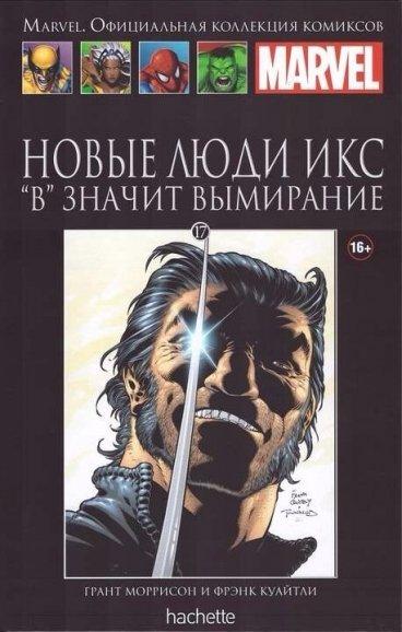 """Ашет Коллекция №17. Новые Люди Икс. """"В"""" значит Вымирание. комикс"""
