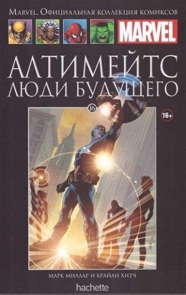 Ашет Коллекция №16. Алтимейтс. Люди Будущего. комикс