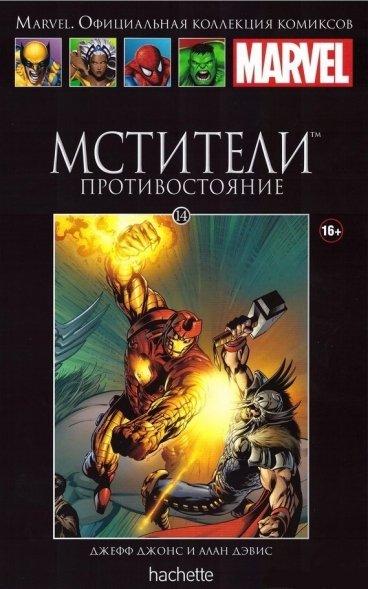 Ашет Коллекция №14. Мстители. Противостояние. комикс