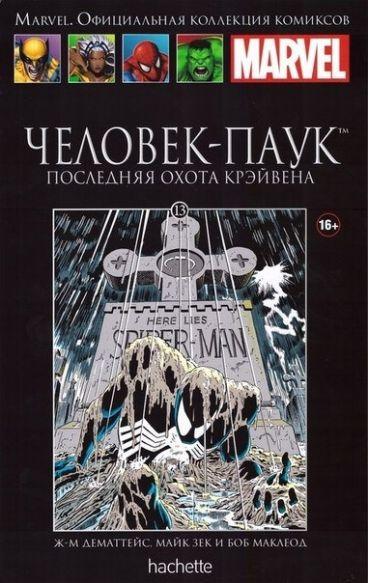 Ашет Коллекция №13. Человек-Паук. Последняя охота Крэйвена. комикс