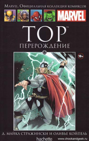Ашет Коллекция №12. Тор. Перерождение. комикс