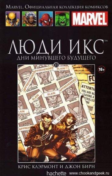 Ашет Коллекция №11. Люди Икс. Дни минувшего будущего. комикс
