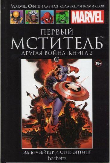 Ашет Коллекция №10. Первый Мститель. Другая Война. комикс