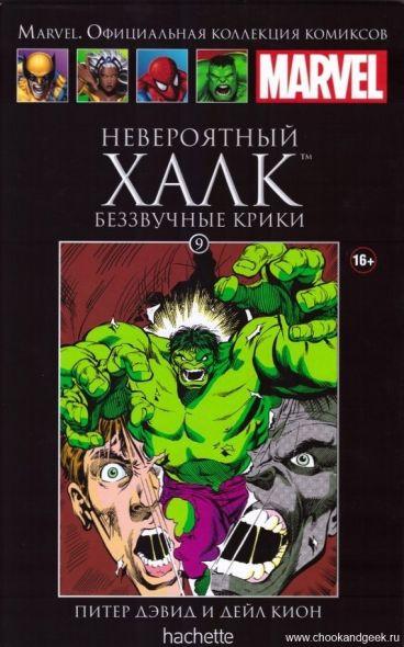 Ашет Коллекция №9. Невероятный Халк. Беззвучные крики. комикс
