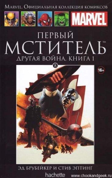 Ашет Коллекция №8. Первый Мститель. Другая Война. комикс
