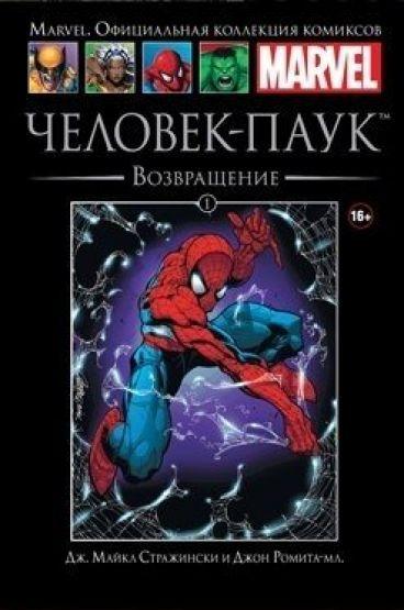 Ашет Коллекция №1. Человек-Паук. Возвращение. комикс