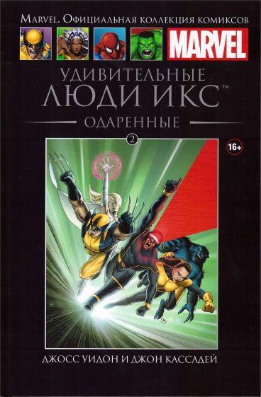 Ашет Коллекция №2. Удивительные Люди Икс. Одаренные. комикс
