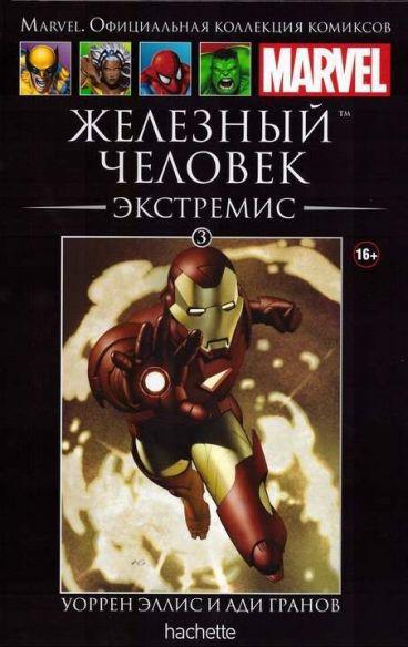 Ашет Коллекция №3. Железный Человек. Экстремис. комикс