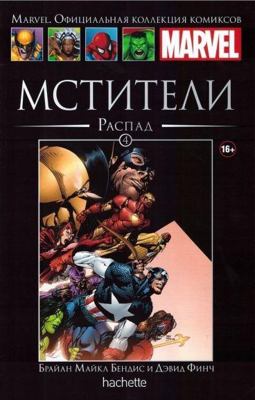 Ашет Коллекция №4. Мстители. Распад. комикс