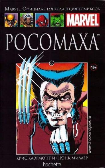 Ашет Коллекция №6. Росомаха. комикс