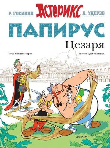 Папирус Цезаря комикс