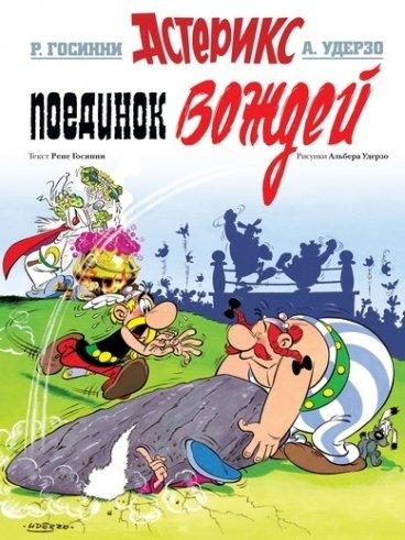 Астерикс Поединок вождей. комикс