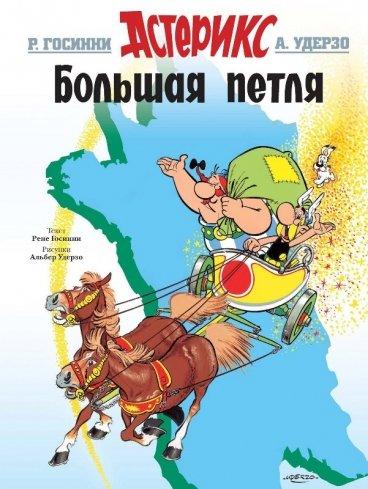Астерикс Большая петля. комикс