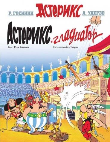 Астерикс Гладиатор. комикс