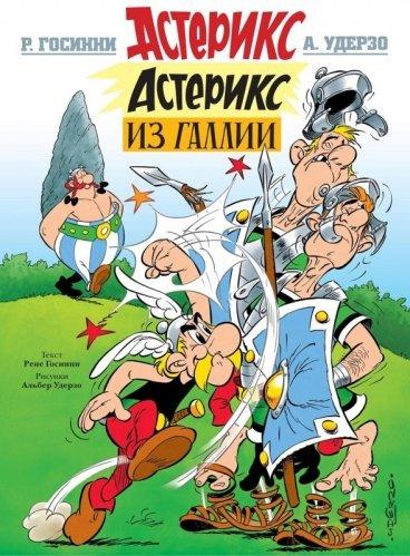 Астерикс. Астерикс из Галлии. комикс