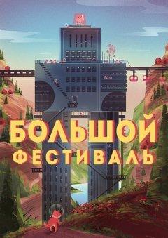 """Артбук Артбук """"Афиши """"Большого фестиваля"""" изображение 2"""