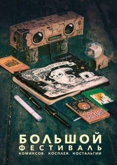 """Артбук Артбук """"Афиши """"Большого фестиваля"""" изображение 5"""