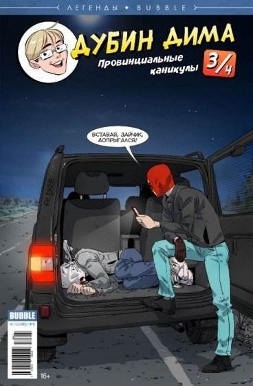 Дубин Дима №3. Провинциальные каникулы. Часть 3 комикс