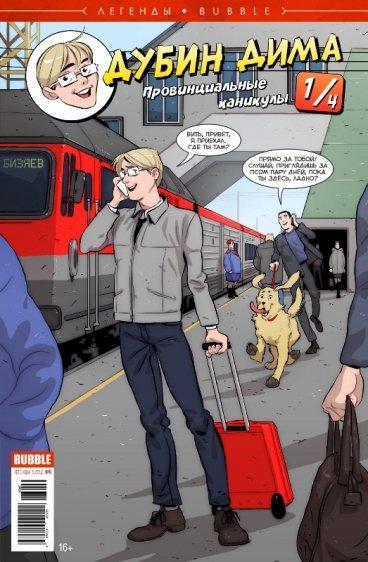 Дубин Дима №1. Провинциальные каникулы. Часть 1 комикс