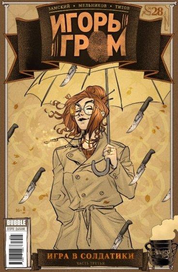 Игорь Гром №28. Игра в солдатики. Часть 3. комикс