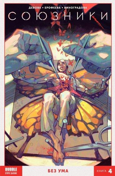 Союзники. Без ума. Книга 4. комикс