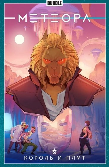Метеора. Король и плут. Книга 8. комикс