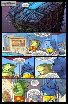 Комикс Метеора. Проверка пульса. Книга 6. жанр Приключения и Фантастика