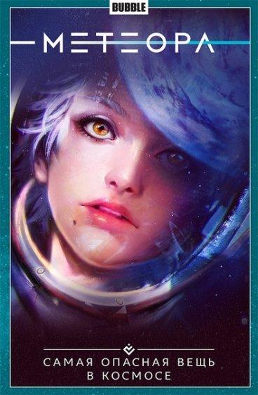 Метеора. Самая опасная вещь в космосе. Книга 1. комикс