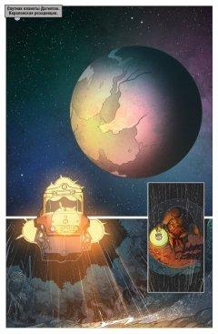 Комикс Метеора. Одной Крови. Книга 5. источник Метеора