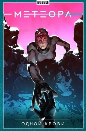 Метеора. Одной Крови. Книга 5. комикс