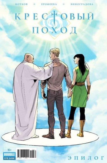 Крестовый поход: Эпилог комикс
