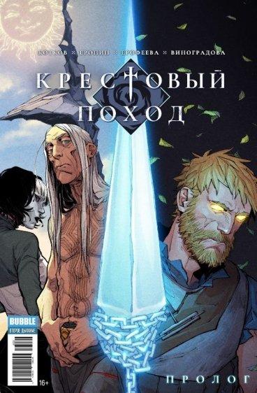 Крестовый поход: Пролог комикс