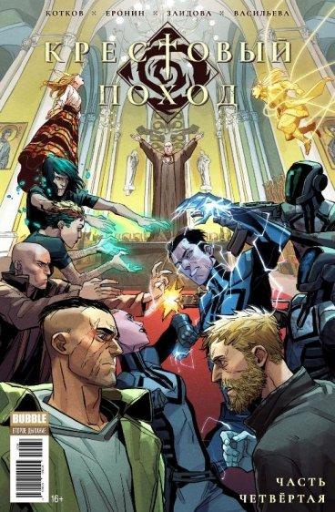 Крестовый поход #4 комикс