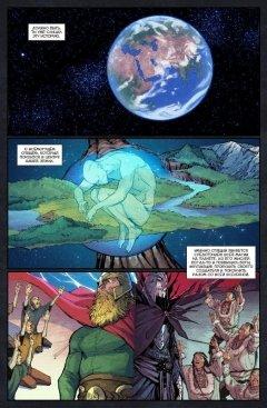 Комикс Крестовый поход #4 источник Крестовый поход