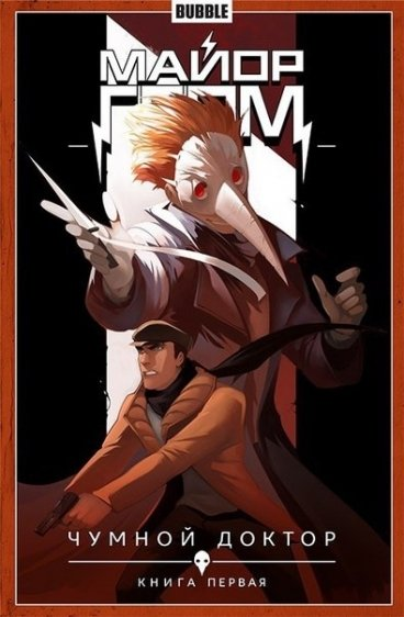 Майор Гром. Чумной доктор. Книга 1. комикс