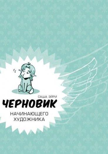 Черновик начинающего художника манга